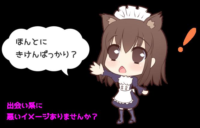 deai-kowai
